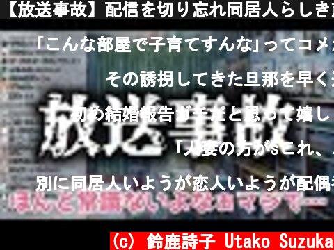 【放送事故】配信を切り忘れ同居人らしき声が入ってしまう鈴鹿詩子  (c) 鈴鹿詩子 Utako Suzuka
