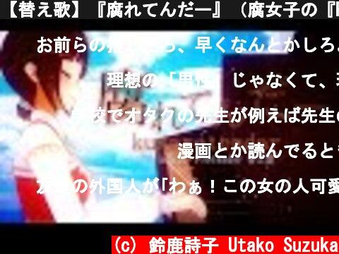 【替え歌】『腐れてんだー』(腐女子の『Pretender』/Official髭男dism)【鈴鹿詩子/にじさんじ】parody (cover)【With English subtitles】  (c) 鈴鹿詩子 Utako Suzuka