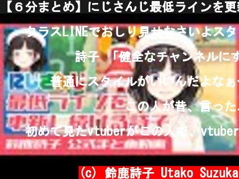 【6分まとめ】にじさんじ最低ラインを更新し続ける鈴鹿詩子【6Min compilation】Suzuka Utako of Nijisanji With English subtitles  (c) 鈴鹿詩子 Utako Suzuka