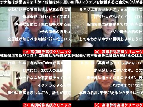 高須幹弥高須クリニック(おすすめch紹介)
