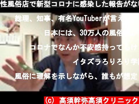 性風俗店で新型コロナに感染した報告がないのは何故ですか?  (c) 高須幹弥高須クリニック