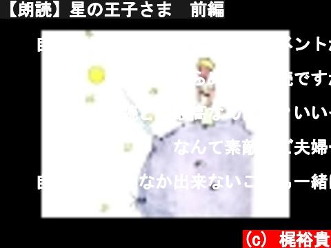 【朗読】星の王子さま 前編  (c) 梶裕貴