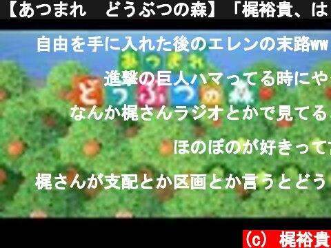 【あつまれ どうぶつの森】「梶裕貴、はじめてのあつ森プレイ動画」#1  (c) 梶裕貴