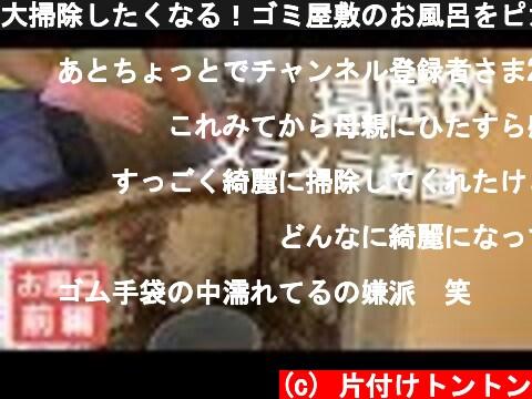 大掃除したくなる!ゴミ屋敷のお風呂をピカピカにする動画【前編】  (c) 片付けトントン