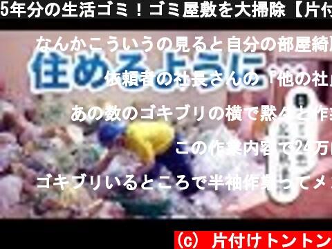 5年分の生活ゴミ!ゴミ屋敷を大掃除【片付け編】Japanese Hoarder's house VS Amazing housecleaners! (Part 1)  (c) 片付けトントン