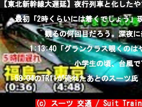【東北新幹線大遅延】夜行列車と化したやまびこ60号乗車記【1806秋田13】  (c) スーツ 交通 / Suit Train