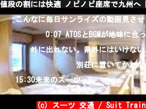 値段の割には快適 ノビノビ座席で九州へ【1811九州7】横浜駅→岡山駅 11/10-01  (c) スーツ 交通 / Suit Train