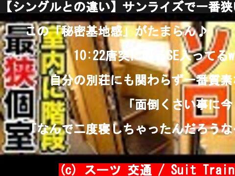 【シングルとの違い】サンライズで一番狭い個室 6480円のB寝台個室ソロを解説【1905ハワイ8】姫路駅→東京駅 5/19-03  (c) スーツ 交通 / Suit Train