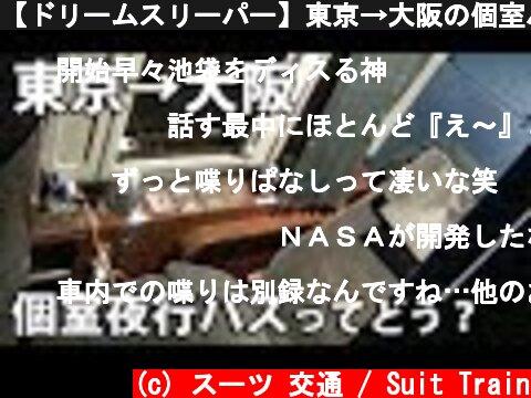 【ドリームスリーパー】東京→大阪の個室バスは寝台特急より快適なのか?  (c) スーツ 交通 / Suit Train