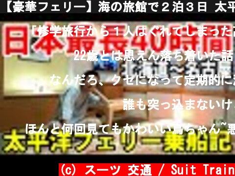 【豪華フェリー】海の旅館で2泊3日 太平洋フェリーの旅《苫小牧駅→名古屋駅》 3/17-02  (c) スーツ 交通 / Suit Train
