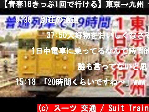 【青春18きっぷ1回で行ける】東京→九州 普通列車だけで行ってみた 【1905ハワイ1】品川駅→小倉駅 5/17-01  (c) スーツ 交通 / Suit Train