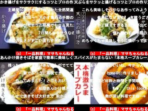 「一品料理」マサちゃんねる(おすすめch紹介)