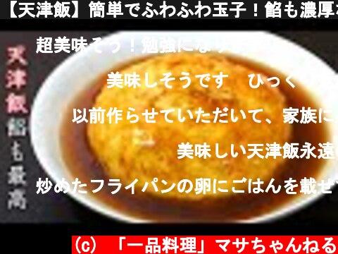 【天津飯】簡単でふわふわ玉子!餡も濃厚な料理人の作り方  (c) 「一品料理」マサちゃんねる