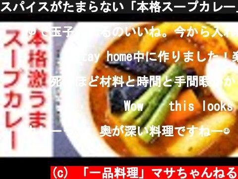 スパイスがたまらない「本格スープカレー」の作り方!めちゃ美味しいよ  (c) 「一品料理」マサちゃんねる
