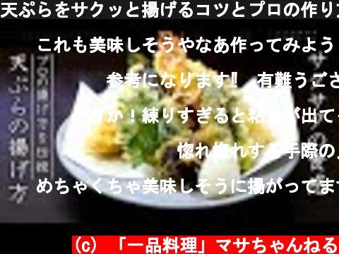 天ぷらをサクッと揚げるコツとプロの作り方  (c) 「一品料理」マサちゃんねる