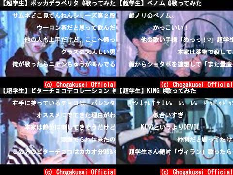Chogakusei Official (おすすめch紹介)