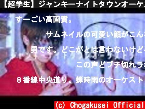 【超学生】ジャンキーナイトタウンオーケストラ @歌ってみた  (c) Chogakusei Official