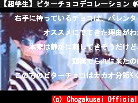 【超学生】ビターチョコデコレーション @歌ってみた  (c) Chogakusei Official
