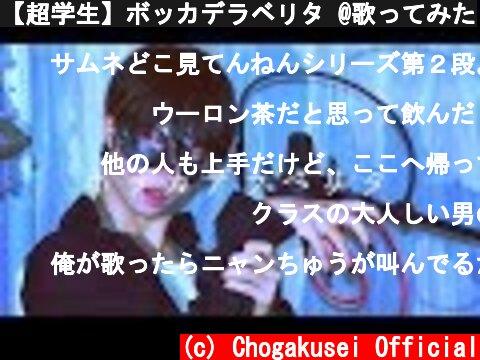 【超学生】ボッカデラベリタ @歌ってみた  (c) Chogakusei Official