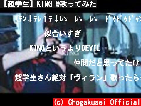 【超学生】KING @歌ってみた  (c) Chogakusei Official