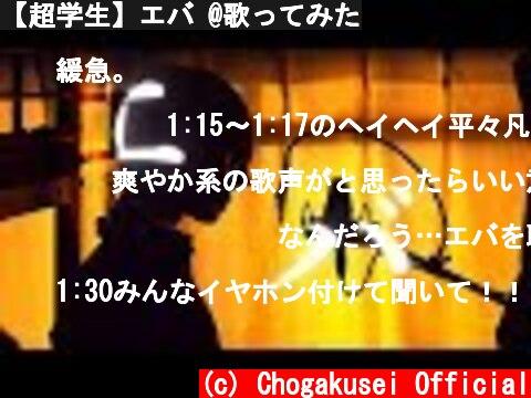 【超学生】エバ @歌ってみた  (c) Chogakusei Official