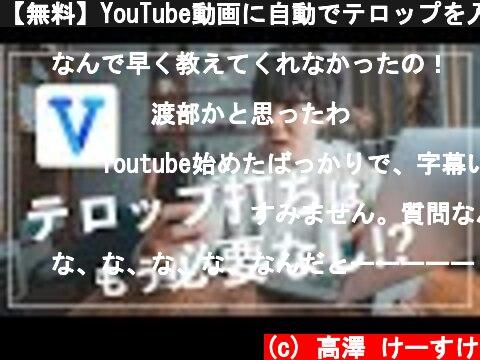 【無料】YouTube動画に自動でテロップを入れる神動画編集アプリ  (c) 高澤 けーすけ