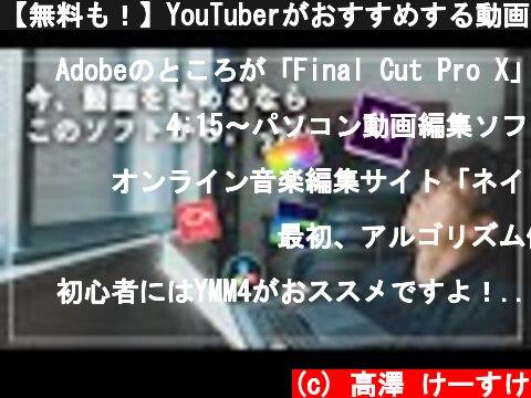 【無料も!】YouTuberがおすすめする動画編集ソフト!動画の目的別にチェック!【保存版】  (c) 高澤 けーすけ
