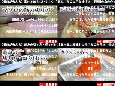 銀座渡利(おすすめch紹介)