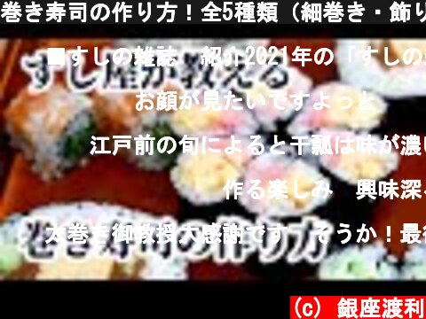 巻き寿司の作り方!全5種類(細巻き・飾り巻き・中巻き・太巻き・裏巻き)の違いや巻き方を解説  (c) 銀座渡利