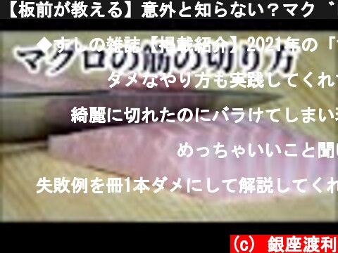 【板前が教える】意外と知らない?マグロの筋の切り方【刺身の切り方/引き方】  (c) 銀座渡利