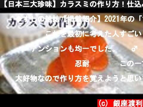 【日本三大珍味】カラスミの作り方!仕込みから干し方まで【ボラの卵】  (c) 銀座渡利