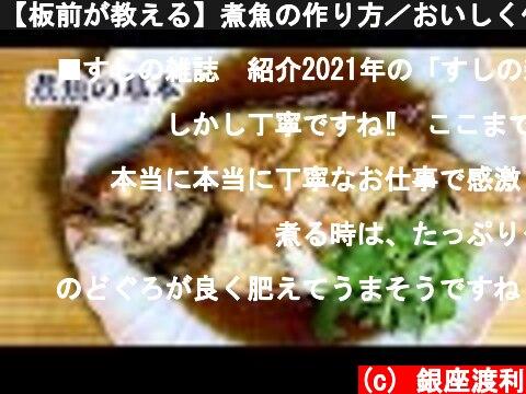 【板前が教える】煮魚の作り方/おいしく作るためのコツ【煮付けの基本】  (c) 銀座渡利
