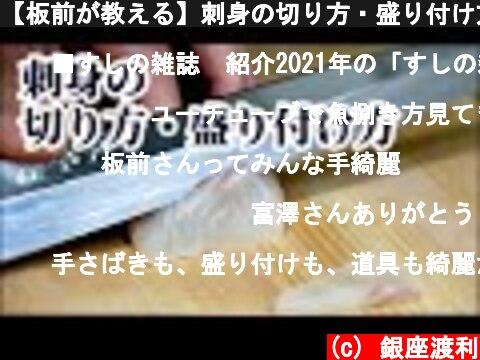 【板前が教える】刺身の切り方・盛り付け方!平造り/そぎ造り/薄造りの違いや盛り付けのコツ【真鯛の捌き方】  (c) 銀座渡利