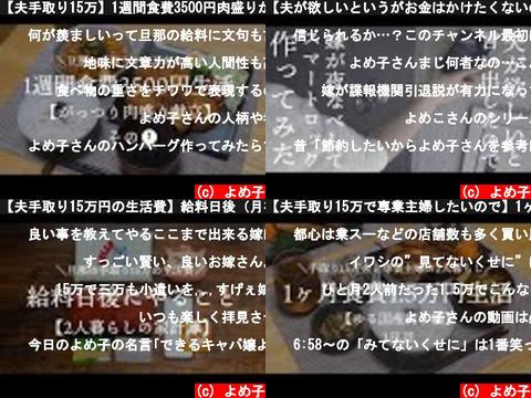 よめ子(おすすめch紹介)