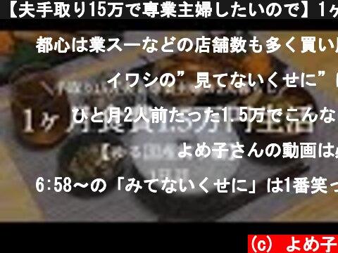 【夫手取り15万で専業主婦したいので】1ヶ月食費1.5万円生活その1【ゆる国産縛り編/低収入家庭vlog】  (c) よめ子