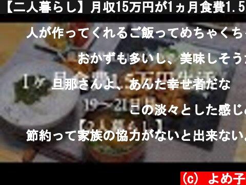 【二人暮らし】月収15万円が1ヵ月食費1.5万円生活その7【料理下手が挑戦する】  (c) よめ子