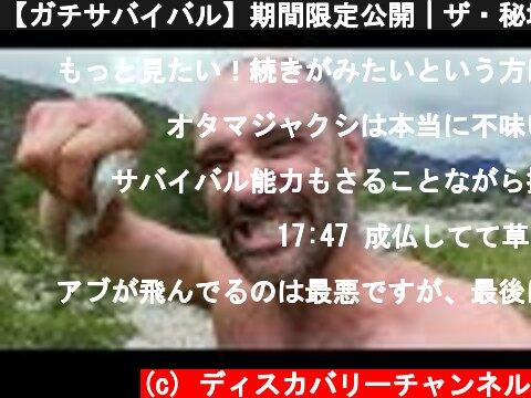 【ガチサバイバル】期間限定公開 ザ・秘境生活 (フル)  パタゴニア (ディスカバリーチャンネル)  (c) ディスカバリーチャンネル