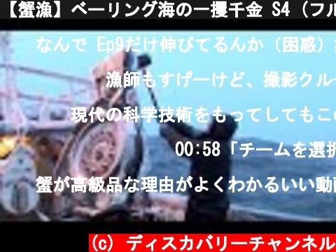 【蟹漁】ベーリング海の一攫千金 S4 (フル) Ep.9   期間限定公開 (ディスカバリーチャンネル)  (c) ディスカバリーチャンネル