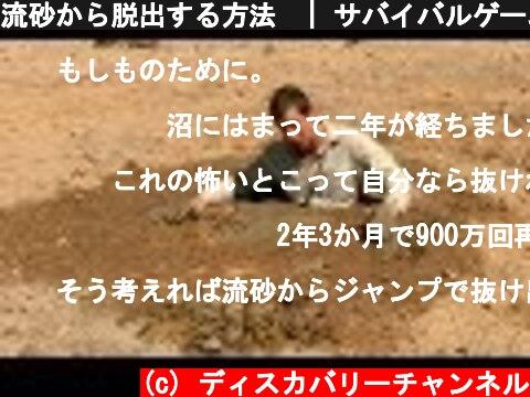流砂から脱出する方法    サバイバルゲーム (ディスカバリーチャンネル)  (c) ディスカバリーチャンネル