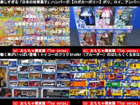 おもちゃ模索隊「Toy corps」(おすすめch紹介)