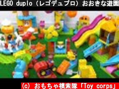 LEGO duplo(レゴデュプロ)おおきな遊園地・おおきなこうえんのブロックを組み立てていくよ♪  (c) おもちゃ模索隊「Toy corps」