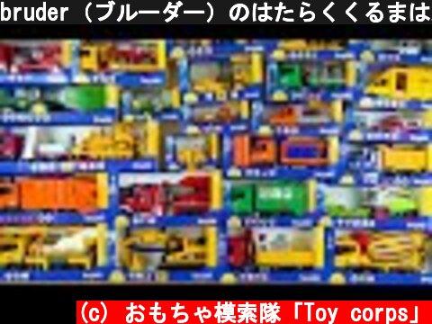 bruder(ブルーダー)のはたらくくるまは大迫力!箱を開けて遊ぼう♪  (c) おもちゃ模索隊「Toy corps」
