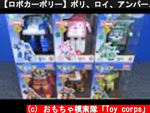 【ロボカーポリー】ポリ、ロイ、アンバー、ヘリ、バキー、マークを開封して変形させるよ♪  (c) おもちゃ模索隊「Toy corps」