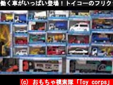 働く車がいっぱい登場!トイコーのフリクションを開封していくよ  (c) おもちゃ模索隊「Toy corps」