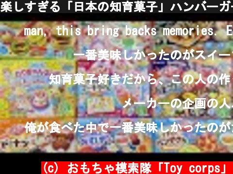 楽しすぎる「日本の知育菓子」ハンバーガー、たこ焼き、寿司、おまつり、ケーキ、ドーナッツなど  (c) おもちゃ模索隊「Toy corps」