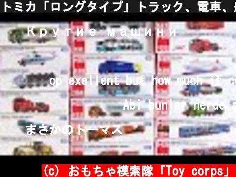 トミカ「ロングタイプ」トラック、電車、船、バスなど、長い乗り物が登場♪  (c) おもちゃ模索隊「Toy corps」