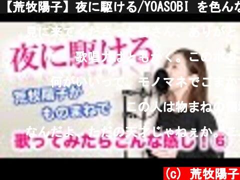 【荒牧陽子】夜に駆ける/YOASOBI を色んな人ver.で【歌ってみたらこんな感じ!⑥】  (c) 荒牧陽子