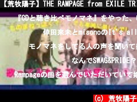 【荒牧陽子】THE RAMPAGE from EXILE TRIBE「SWAG & PRIDE」を、加藤ミリヤさん&倖田來未さんで【歌ってみたらこんな感じ!①】  (c) 荒牧陽子