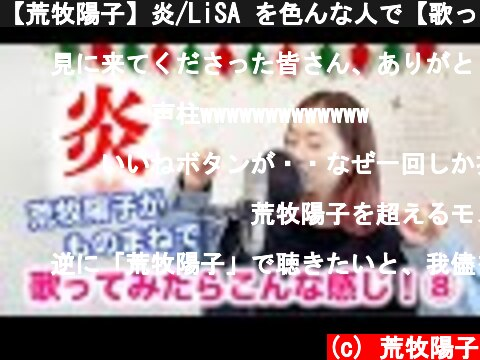 【荒牧陽子】炎/LiSA を色んな人で【歌ってみたらこんな感じ!⑧】Demon Slayer・Kimetsu no Yaiba 「Homura」  (c) 荒牧陽子