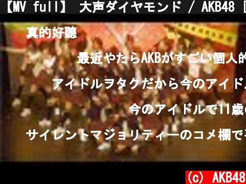 【MV full】 大声ダイヤモンド / AKB48 [公式]  (c) AKB48
